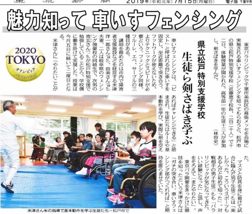 東京新聞に掲載されました。「車いすフェンシングの魅力知って 県立松戸特別支援学校の生徒ら、剣さばき学ぶ」